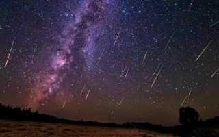 К чему снится звездопад: сонник