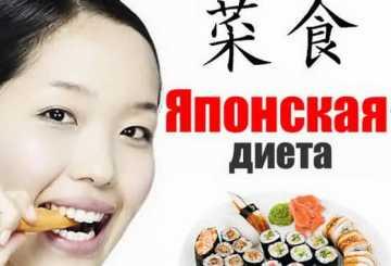 Японская диета: отзывы и результаты худеющих