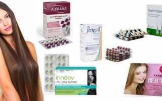 Какие витамины нужны для роста волос — отзывы потребителей и рейтинг лучших препаратов