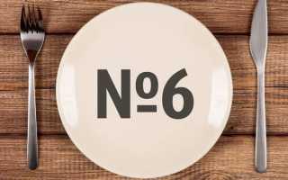 Диета Стол № 6: основные принципы, меню