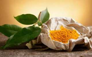 Куркумин: свойства, польза и вред