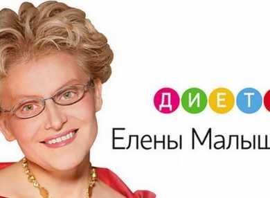 Диета Елены Малышевой: правила и отзывы