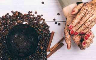 Делаем кофейный скраб в домащних условиях