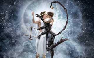Любовь и дружба Скорпиона и Весов