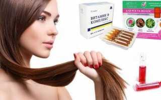 Какие витамины в ампулах для волос от выпадения и для роста можно приобрести в аптеке