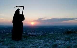 К чему снится смерть: сонник