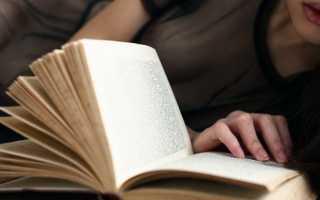 Гадание по Книге Судеб: правила
