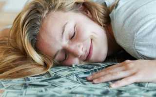 К чему снятся деньги: сонник