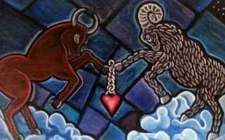 Овен и Телец: совместимость мужчины и женщины в любовных отношениях, браке и дружбе