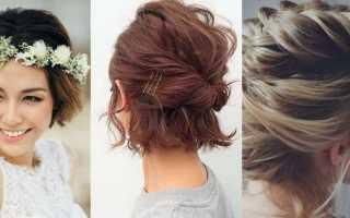 Как делать красивые прически на короткие волосы