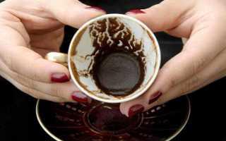 Как научиться гадать на кофейной гуще самостоятельно