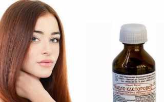 Маска для волос с касторовым маслом – рецепты, отзывы и фото
