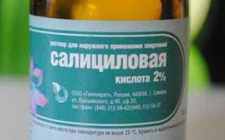 Салициловая кислота от прыщей: применение, лечение