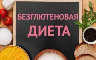 Безглютеновая диета: основные правила, меню и отзывы