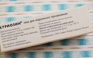 Применение геля Куриозин от морщин и отзывы косметологов