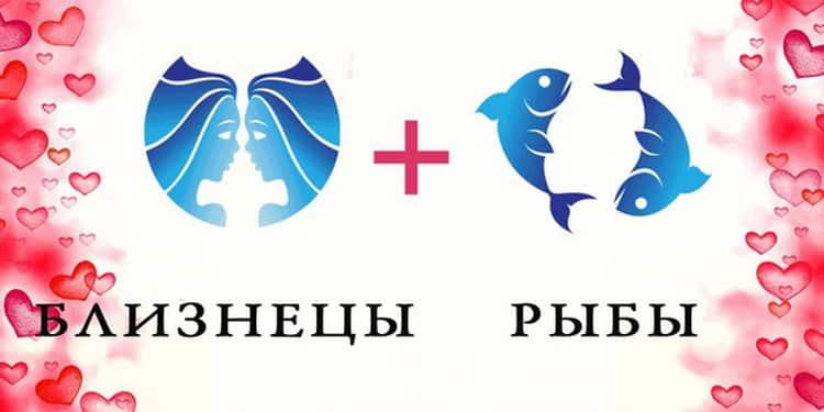 Близнецы и рыбы совместимость в отношениях