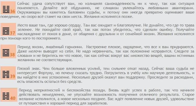 Толкование гексаграмм 36-40
