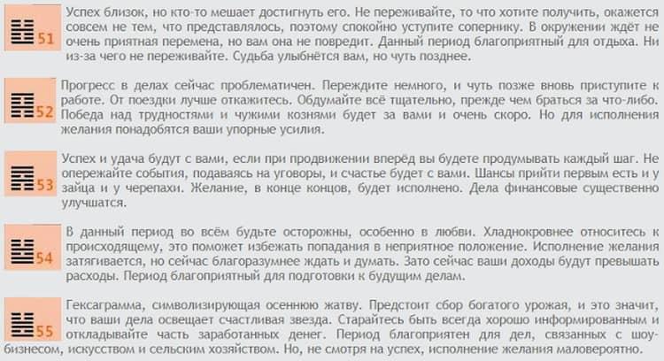 Толкование гексаграмм 51-55
