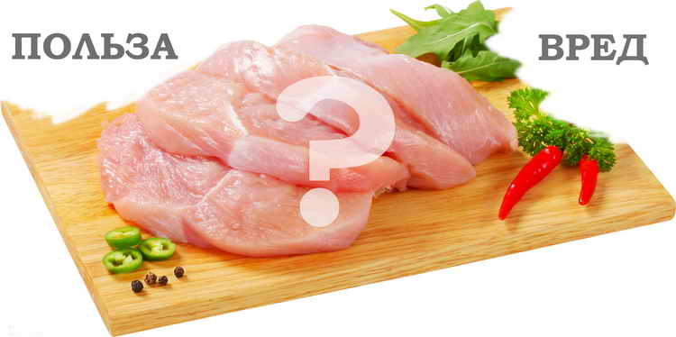 польза куриной грудки
