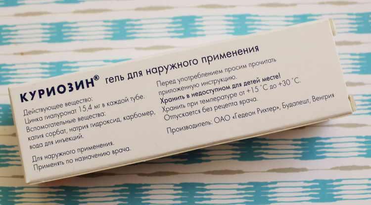 реальные отзывы о применении геля куриозина от морщин