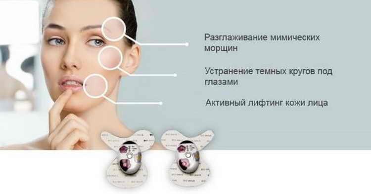 миостимуляция лица какой эффект